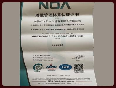 湖南市场研究,湖南市场调查,湖南市场调研公司
